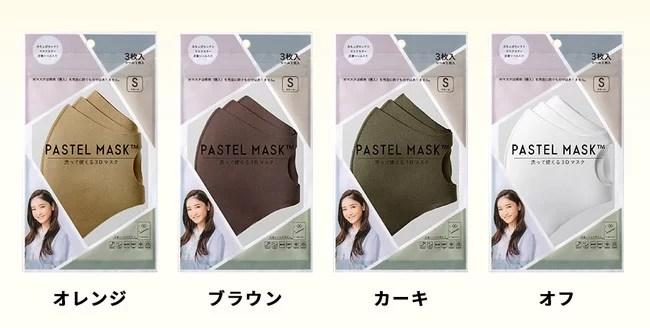 クロスプラス、「PASTEL MASK(パステルマスク)みちょぱセレクトカラー」
