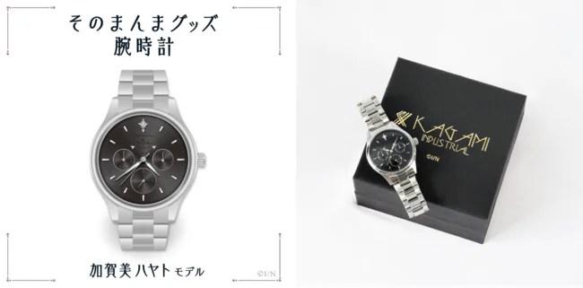 「そのまんまグッズ 腕時計」紹介