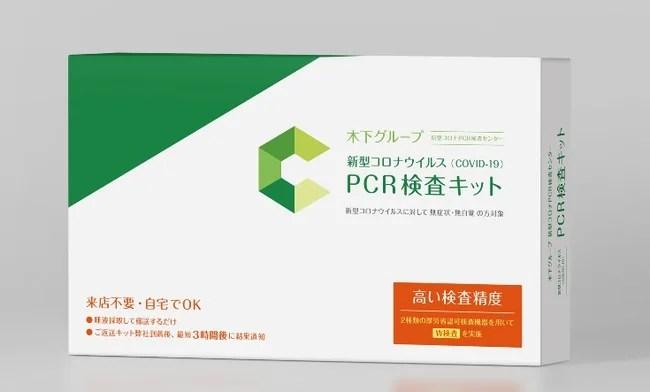 木下グループ、PCR検査キット