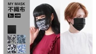 MASK CLUB、新柄不織布マスク