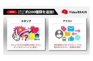 オープンエイト、「Video BRAIN」さまざまな用途にマッチするスタンプやアイコン 約200種類を追加