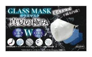 【日本製】青木被服、【真夏の極みガラスマスク】
