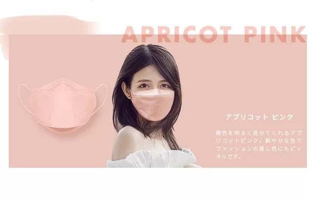 サムライワークス、Victorian Mask『APRICOT PINK』