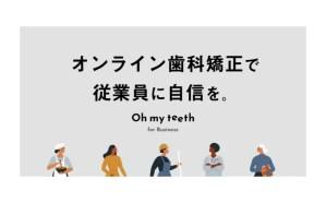 法人向け歯科矯正サービス「Oh my teeth for Business」