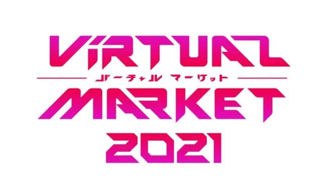 バーチャルマーケット2021