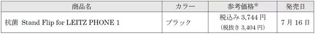 SoftBank SELECTION 抗菌 Stand Flip for LEITZ PHONE 1
