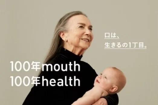 サンスター、100年mouth 100年health