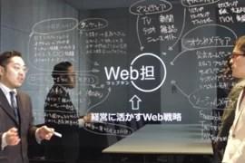 Web人材育成サービスの『Web担』