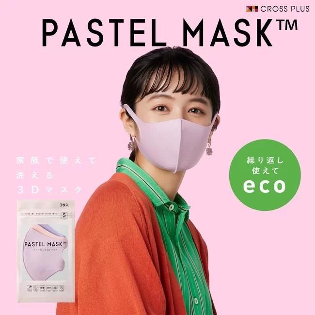 クロスプラス、洗える3Dカラーマスク「PASTEL MASK(パステルマスク)」