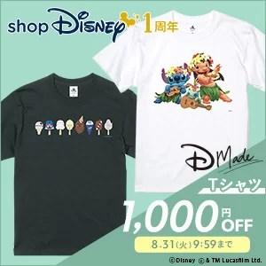 夏のファッションを楽しもう!D-Made Tシャツ1,000円オフキャンペーン!
