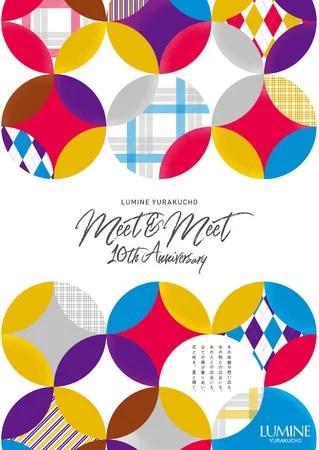 ルミネ有楽町 開業10周年 特別企画「meet & meet 10th Anniversary」を開催