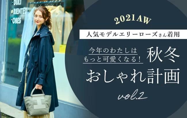 マガシーク、エリーローズさん着用!「d fashion」にて2021年秋冬の先行販売アイテムをご紹介