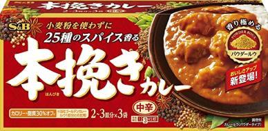 【商品紹介】 油分控え目で体に優しい、エスビー食品の「本挽きカレー」