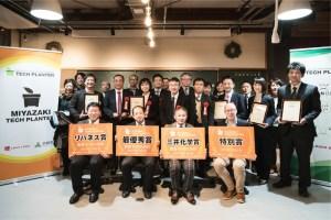 第1回宮崎テックプラングランプリ 表彰式