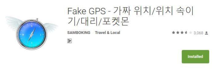 Fly GPS INSTALL