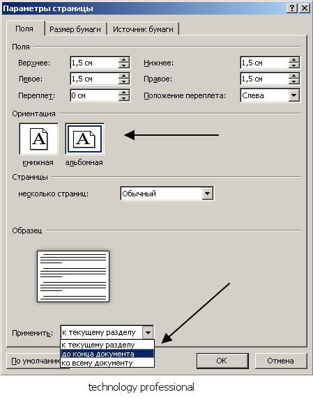 nastroyka-orientacii-dlya-otdelnogo-lista.jpg