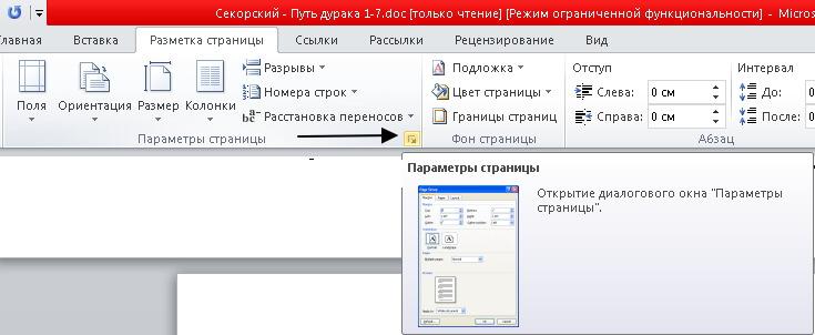 parametri-stranici.jpg