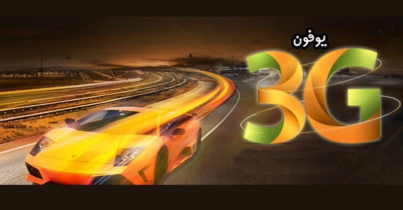 ufone-3g-banner