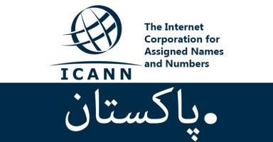 .Pakistan Urdu Domain ccTLD - پاکستان.