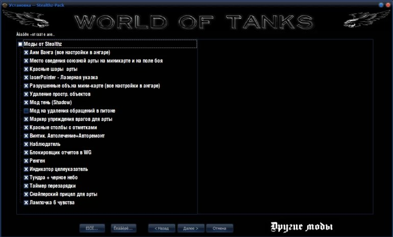 wot mod stealthz hack features