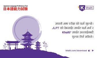 JLPT Online Fee Payment