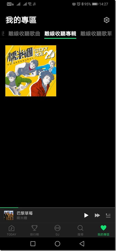 Screenshot_20190716_142708_com.linecorp.tw.linemusic