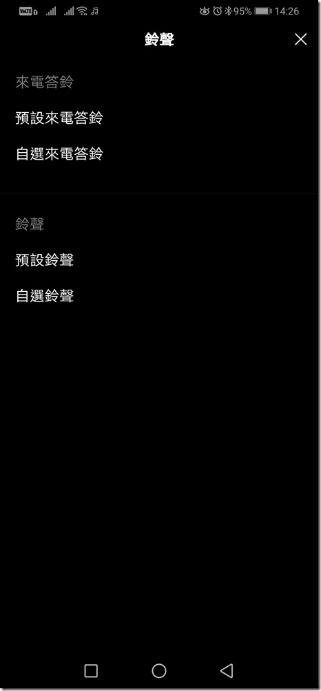 Screenshot_20190716_142619_com.linecorp.tw.linemusic