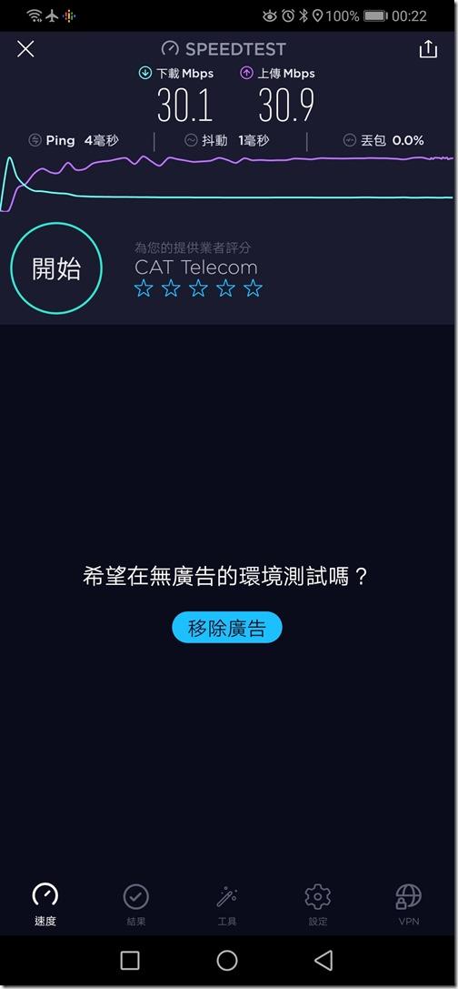 Screenshot_20190918_002246_org.zwanoo.android.speedtest