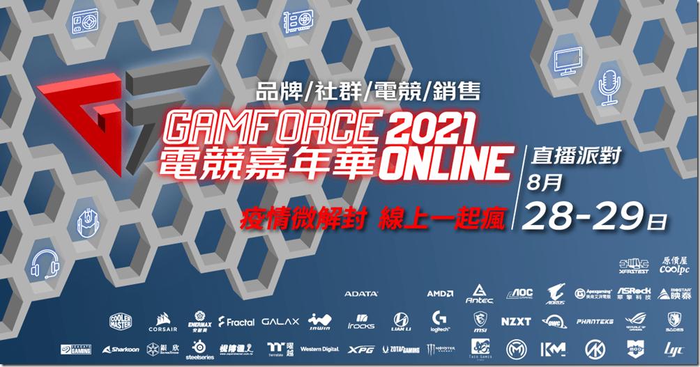 GAMFORCE 2021 電競嘉年華 ONLINE 1200x628