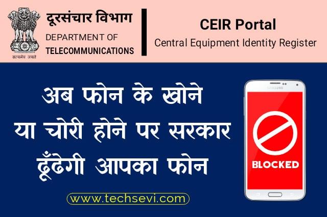 ceir-14422-portal