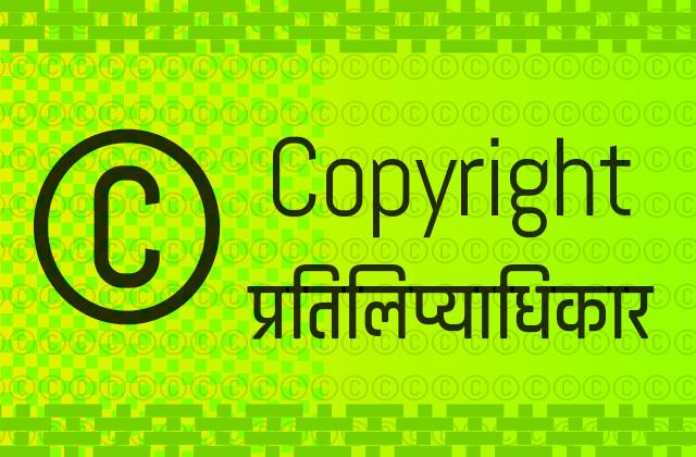 Copyright-Act-1957-In-Hindi