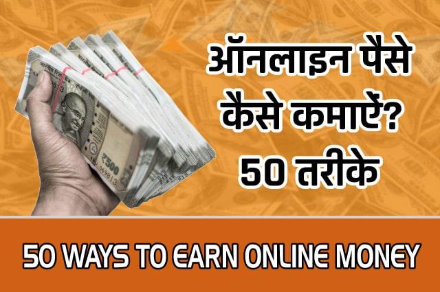 Online-Earning-50-Ways-To-Earn-Online-Money