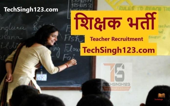 Primary Teacher Vacancy Primary Teacher Jobs प्राईमरी टीचर्स भर्ती