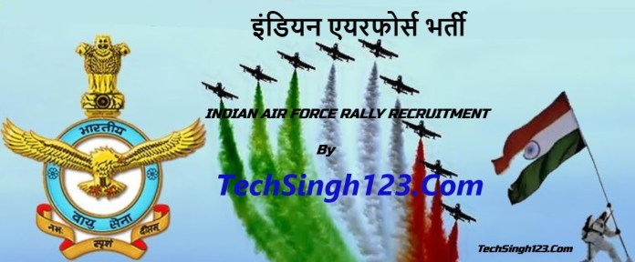 INDIAN AIR FORCE RALLY RECRUITMENT 2020 इंडियन एयरफोर्स भर्ती