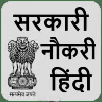 sarkari naukri by techsingh123.com