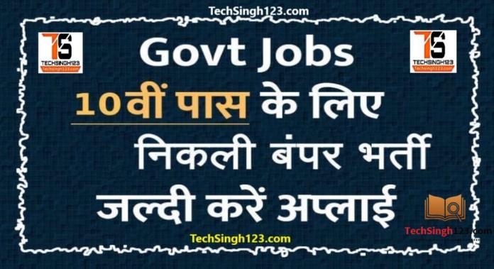 10th pass sarkari naukari 10वीं Pass Sarkari Naukari 10th Pass Sarkari Naukri दसवीं पास भर्तियाँ 10th Pass Jobs