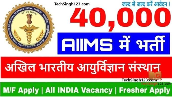 AIIMS Patna Recruitment 2020-2021 एम्स पटना भर्ती