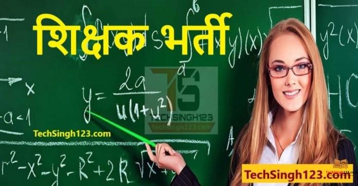 Punjab ERB Teacher Recruitment 2020-2021 पंजाब शिक्षा भर्ती बोर्ड