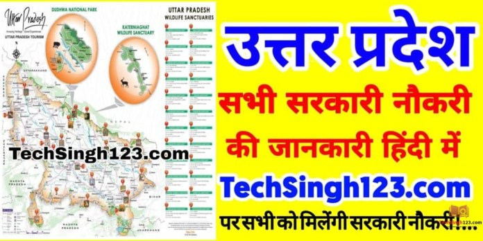 UP Sarkari Naukri उत्तर प्रदेश में सरकारी भर्तियाँ Govt Jobs in Uttar Pradesh