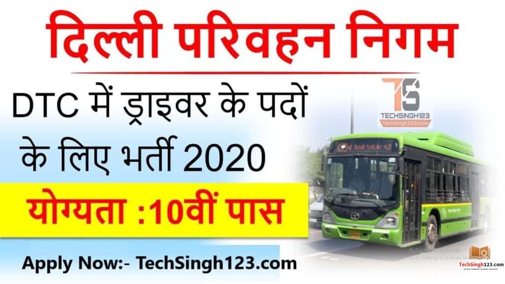 DTC Recruitment 2021-2022 दिल्ली परिवहन निगम भर्ती