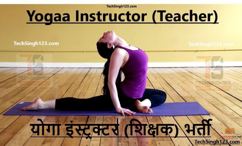 Yoga Instructor (Teacher) Recruitment 2020-2021