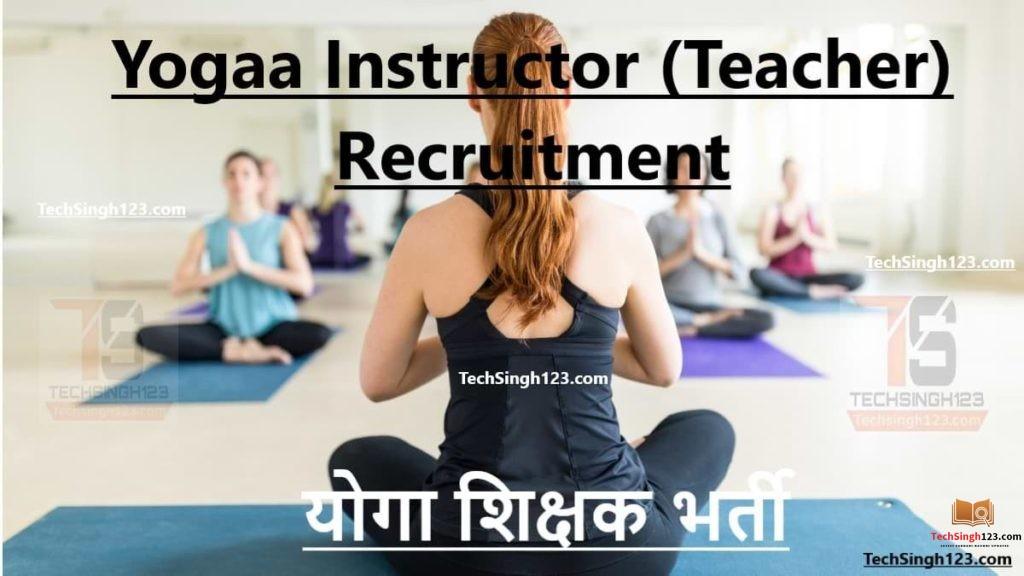 Yoga Teacher Jobs in India योग शिक्षक नौकरियां