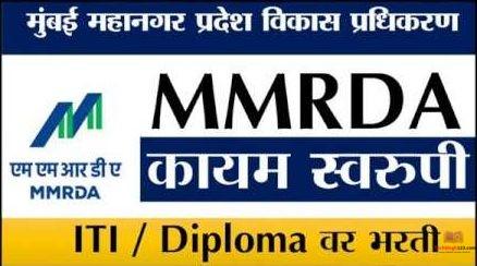 MMRDA Recruitment 2020-2021 मुंबई महानगर क्षेत्र विकास प्राधिकरण भर्ती
