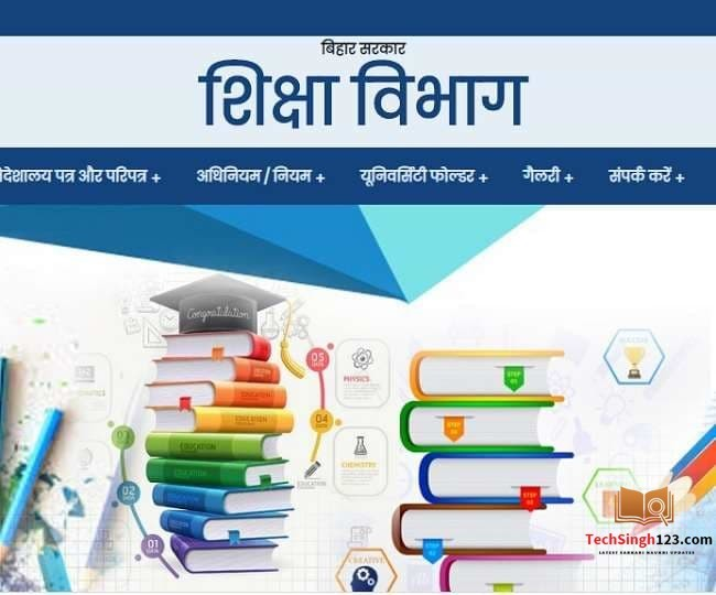 Bihar Teacher Bharti बिहार शिक्षक भर्ती
