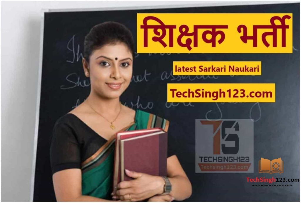 Shikshak Bharti Latest Update Today
