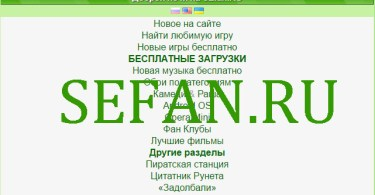 sefan.ru download PES, real football, WWE wristling and other games