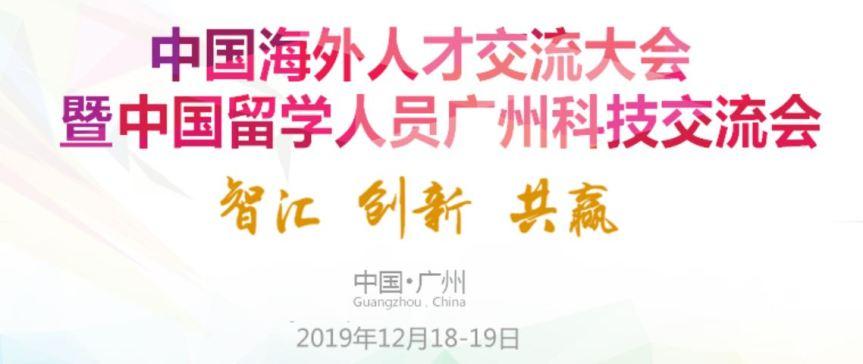2019海交会