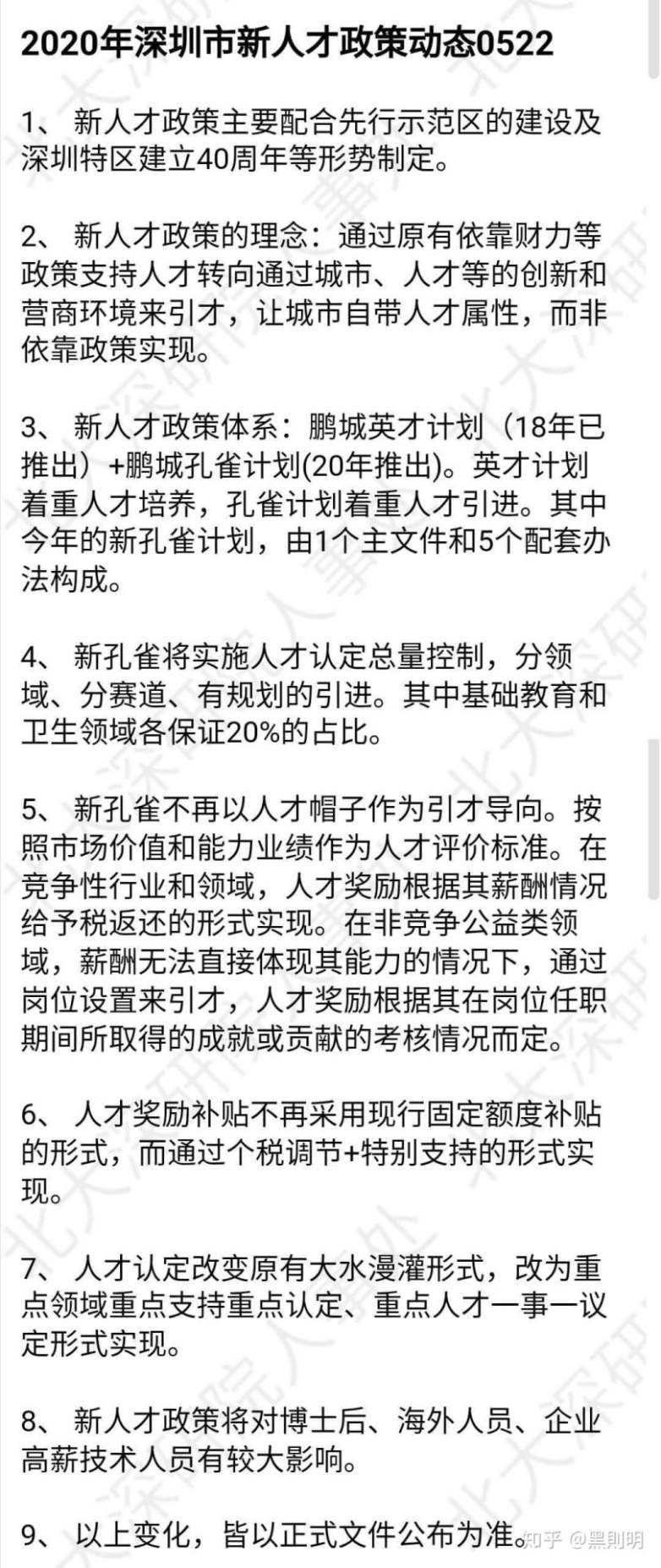 2020 深圳孔雀