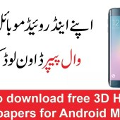 How to download free 3D HD live Wallpapers for Android Mobile