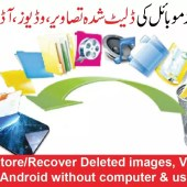 How to Restore/Recover Deleted images, Video, Audio files in Android without computer & USB cable